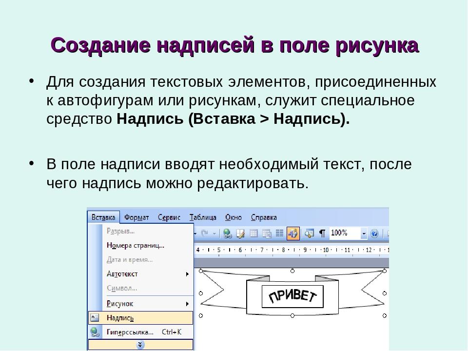 Сайт создания надписей на картинке сайт управляющей компании жкх вакансии
