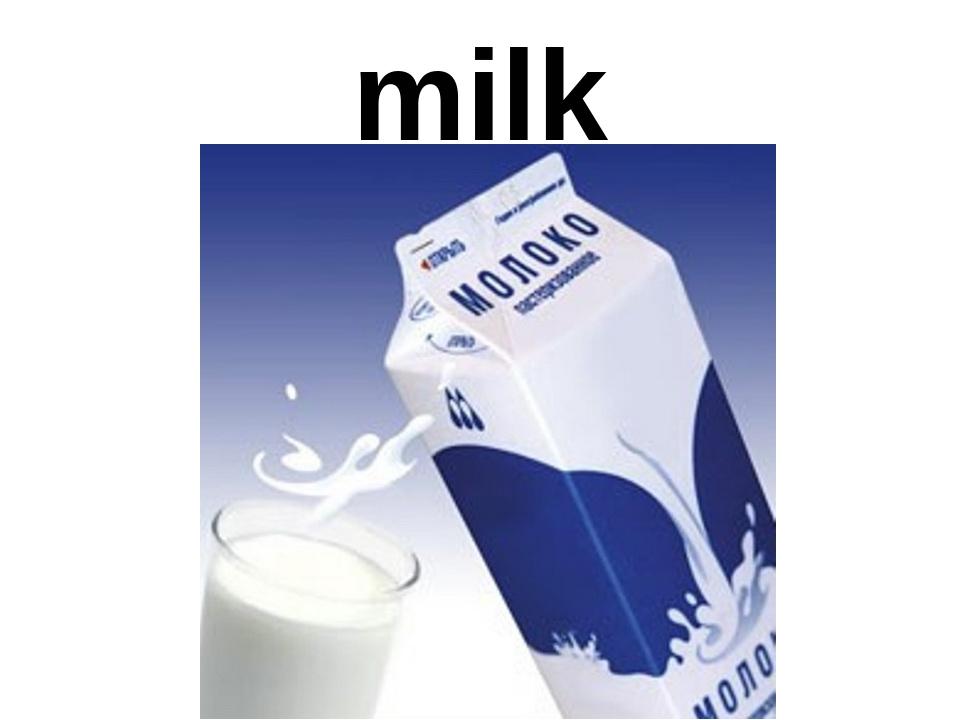 спорах молоко картинка на английском очень
