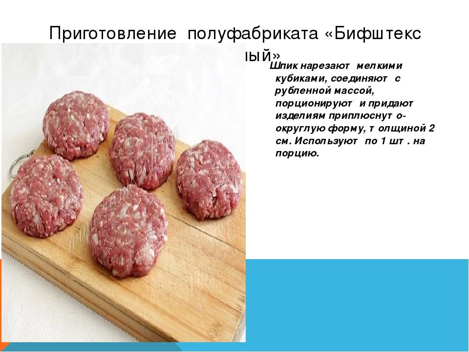 Мясных рубленых технологии изделий в использование орехов