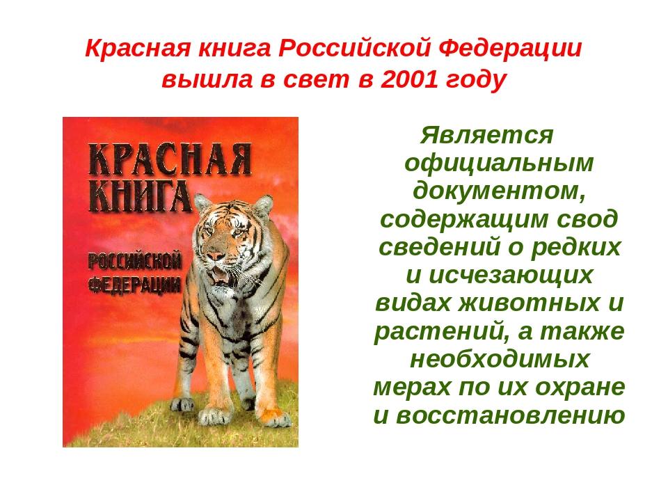 объёма сообщение о красной книге картинки они представляют собой