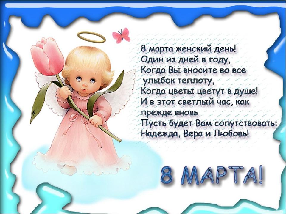 Что можно написать на открытке маме на 8 марта