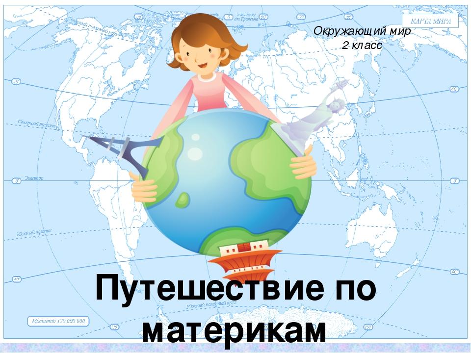 Путешествие по материкам Окружающий мир 2 класс