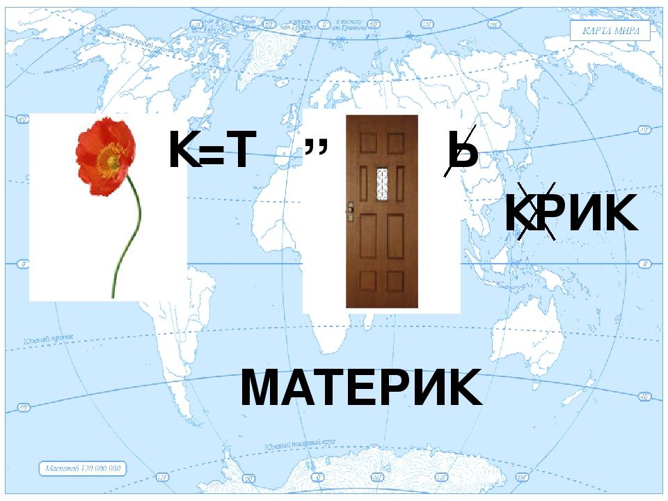 ,, Ь КРИК МАТЕРИК К=Т