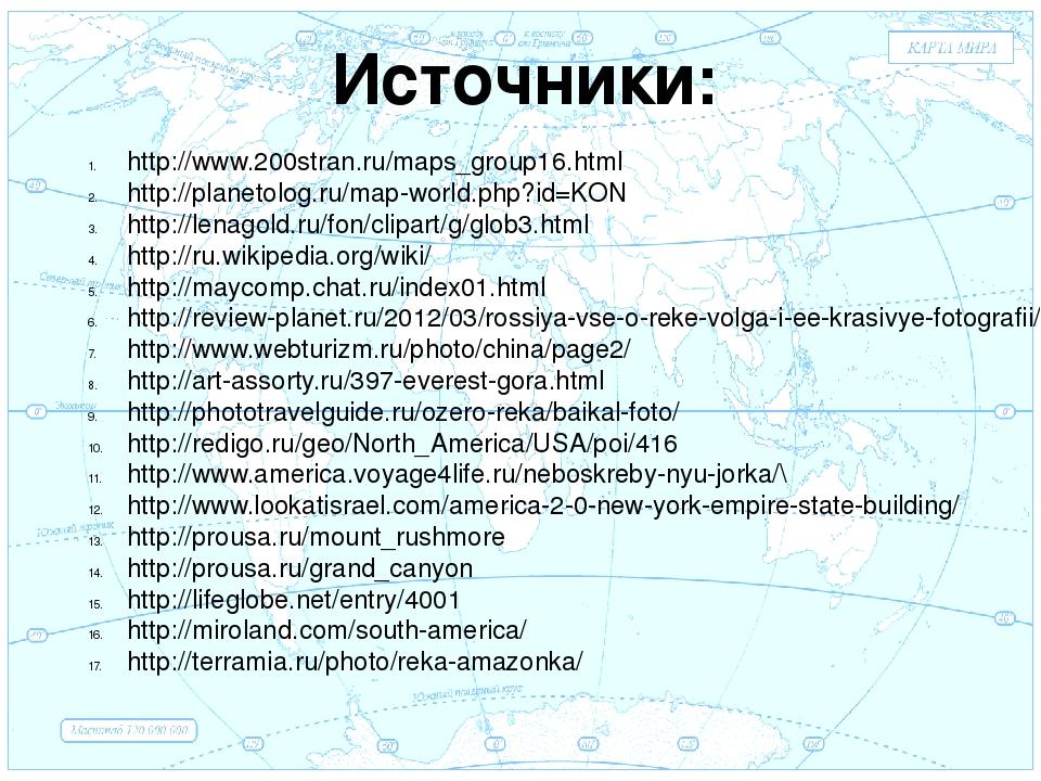 Евразия . Источники: http://www.200stran.ru/maps_group16.html http://planetol...