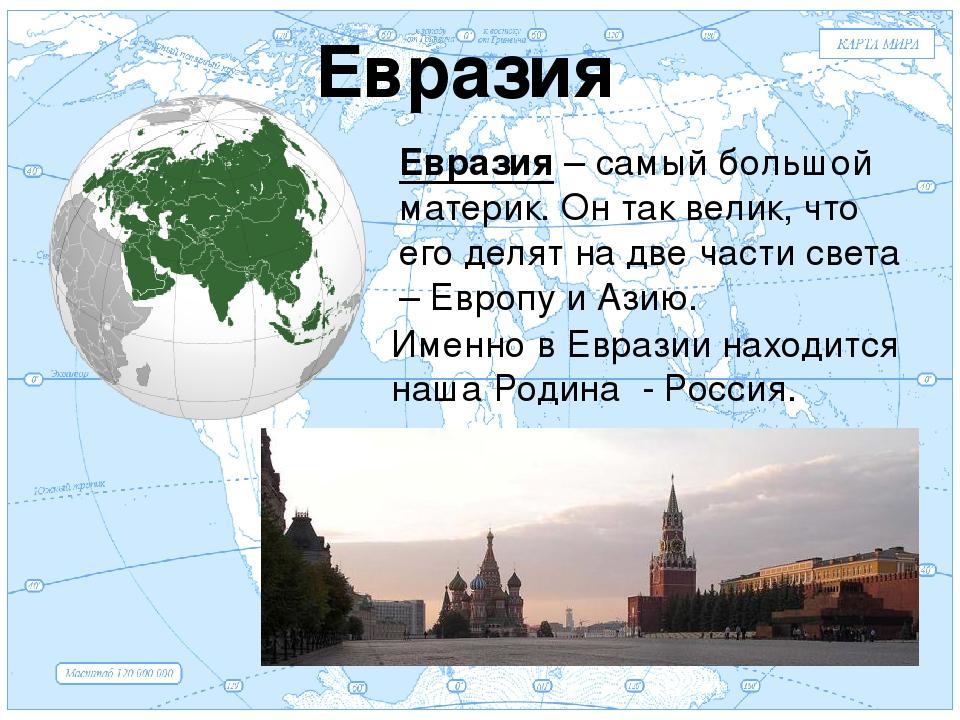 Евразия Евразия Евразия – самый большой материк. Он так велик, что его делят...