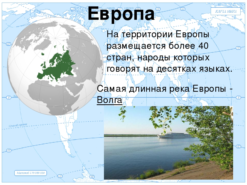 Евразия Европа На территории Европы размещается более 40 стран, народы которы...