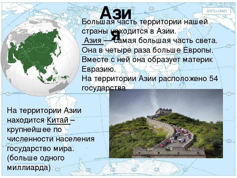 Евразия Азия Большая часть территории нашей страны находится в Азии. Азия — с...