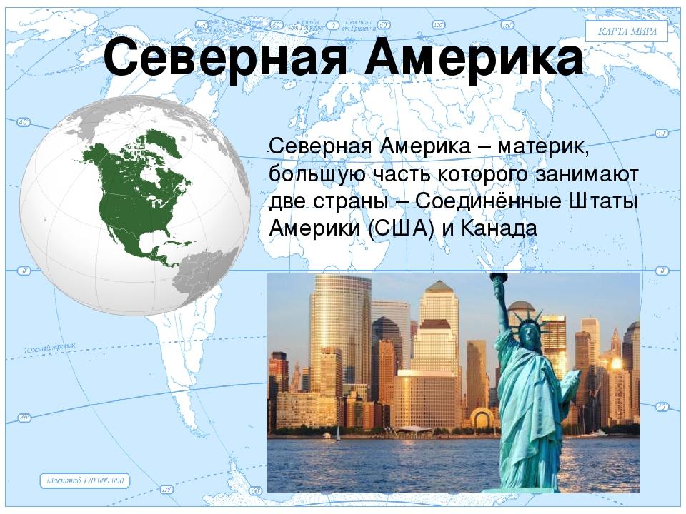 Евразия . Северная Америка Северная Америка – материк, большую часть которого...