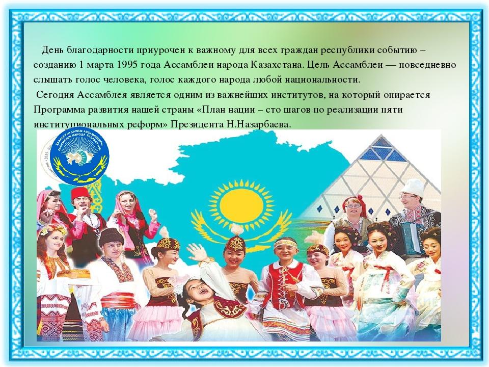 Открытки с днем благодарности в казахстане