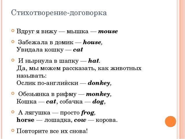 жертвы русско-английские стихи договорки по теме предметы мебели мебель фото готовых