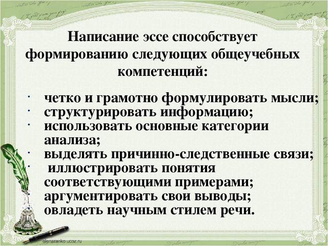Правильное написание эссе по русскому скачать учебник - цена - купить - реферат - магазин