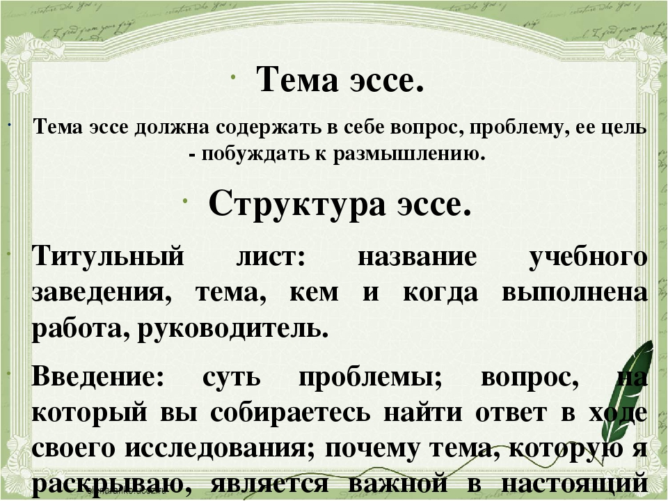Эссе на укр языке 7166