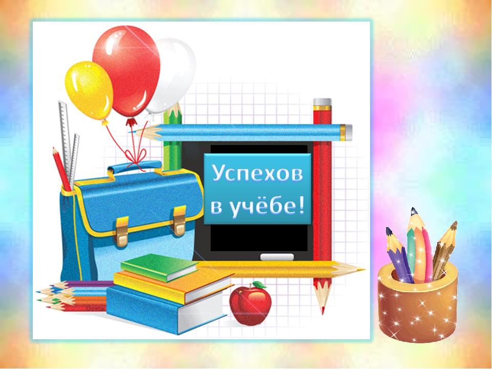 Открытки школа учеба