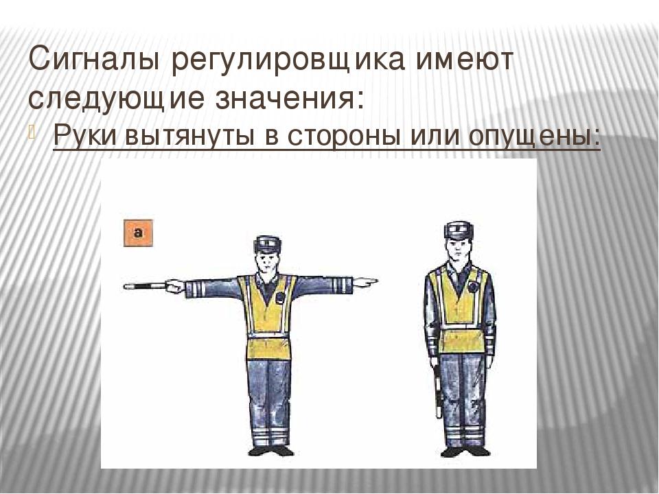 Значение жестов регулировщика в картинках