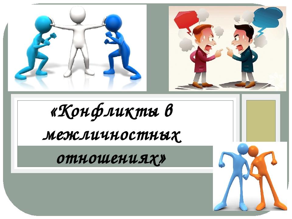 «Конфликты в межличностных отношениях»