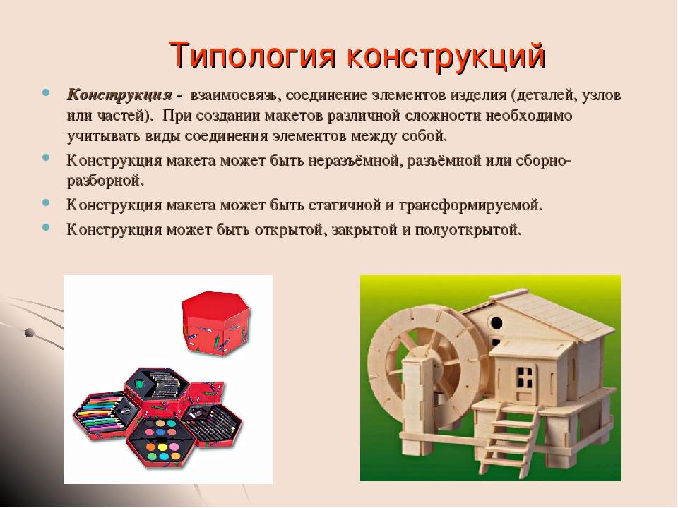 Типология конструкций Конструкция - взаимосвязь, соединение элементов изделия...