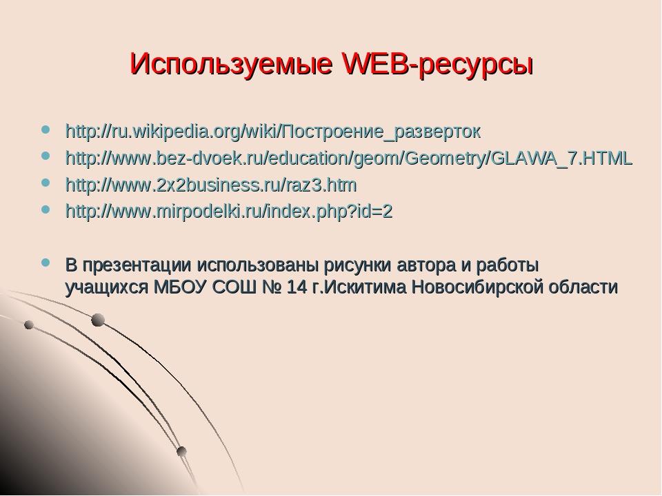 Используемые WEB-ресурсы http://ru.wikipedia.org/wiki/Построение_разверток ht...