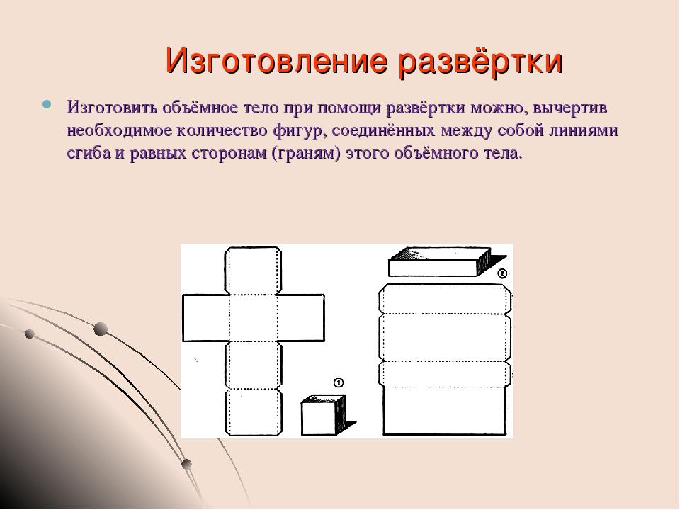 Изготовление развёртки Изготовить объёмное тело при помощи развёртки можно, в...