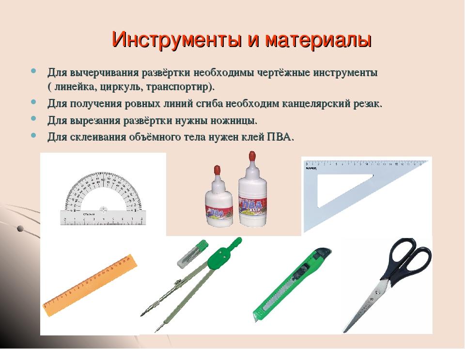Инструменты и материалы Для вычерчивания развёртки необходимы чертёжные инстр...