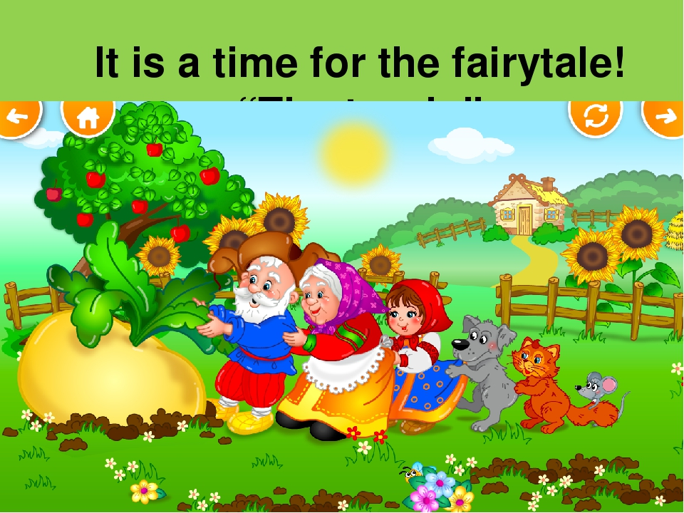 "It is a time for the fairytale! ""The turnip"""