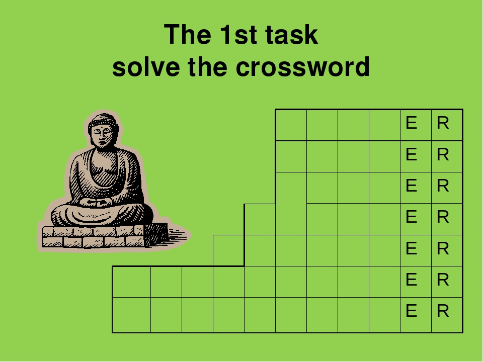 The 1st task solve the crossword 	 E R E R E R E R E R E R E R