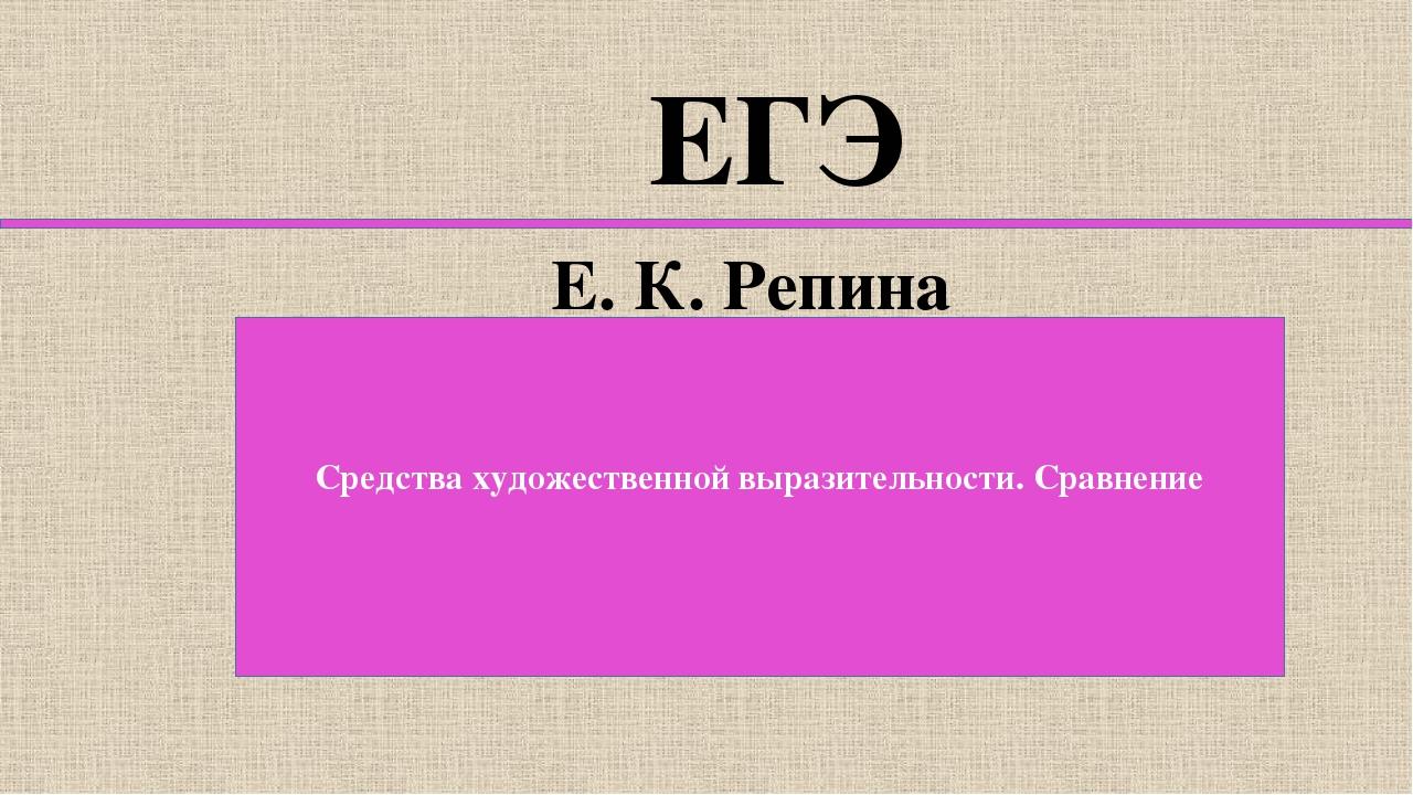 ЕГЭ Е. К. Репина Средства художественной выразительности. Сравнение