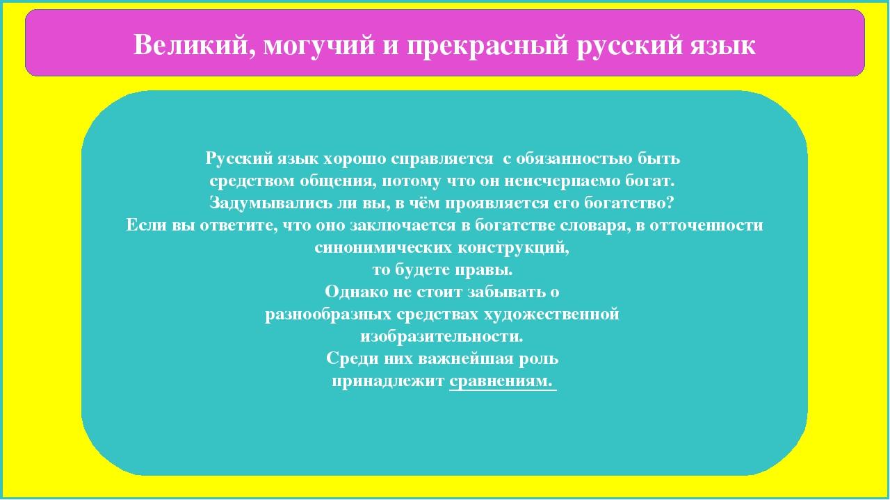 Великий, могучий и прекрасный русский язык Русский язык хорошо справляется с...