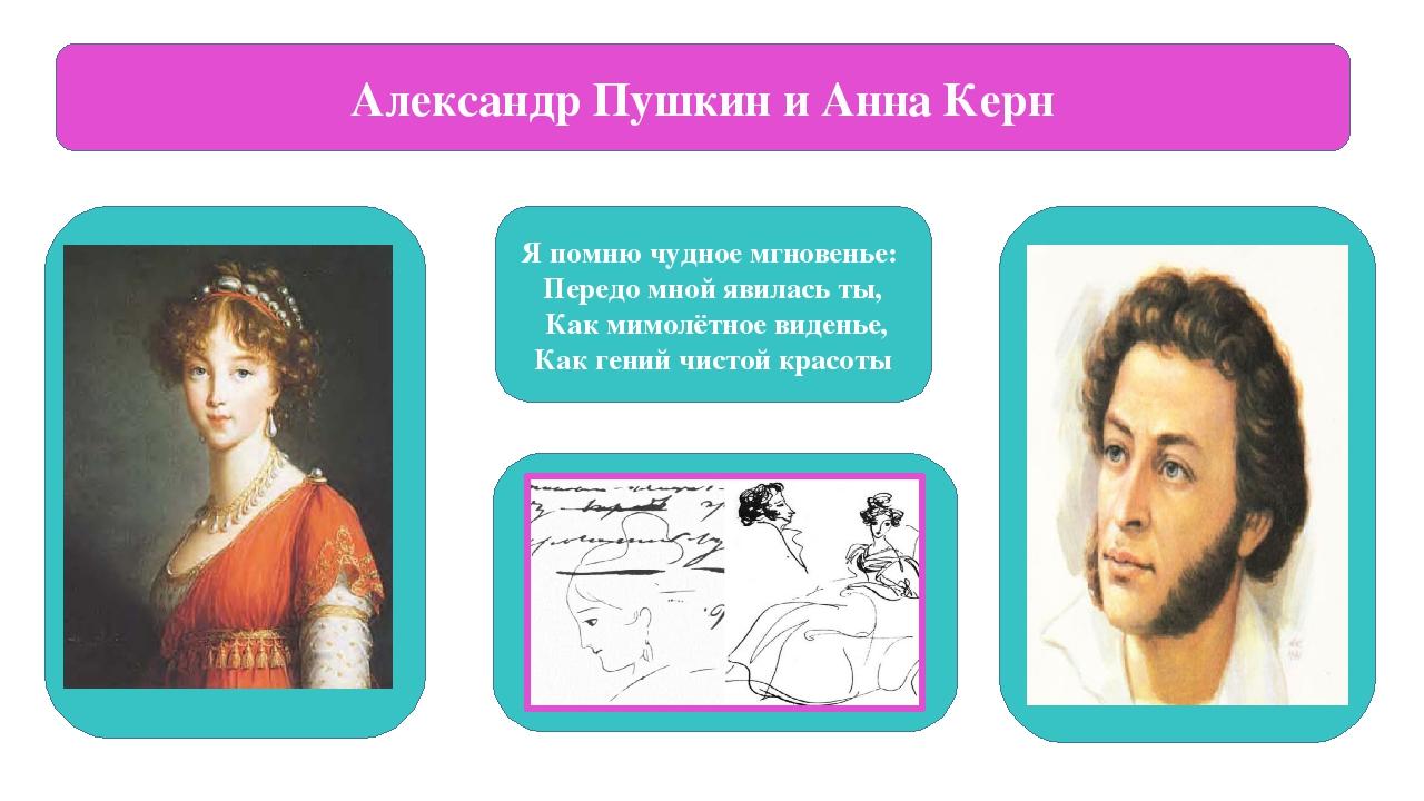 Александр Пушкин и Анна Керн Я помню чудное мгновенье: Передо мной явилась т...