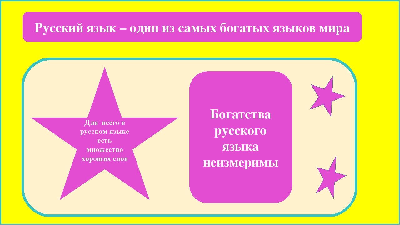 Русский язык – один из самых богатых языков мира Для всего в русском языке е...