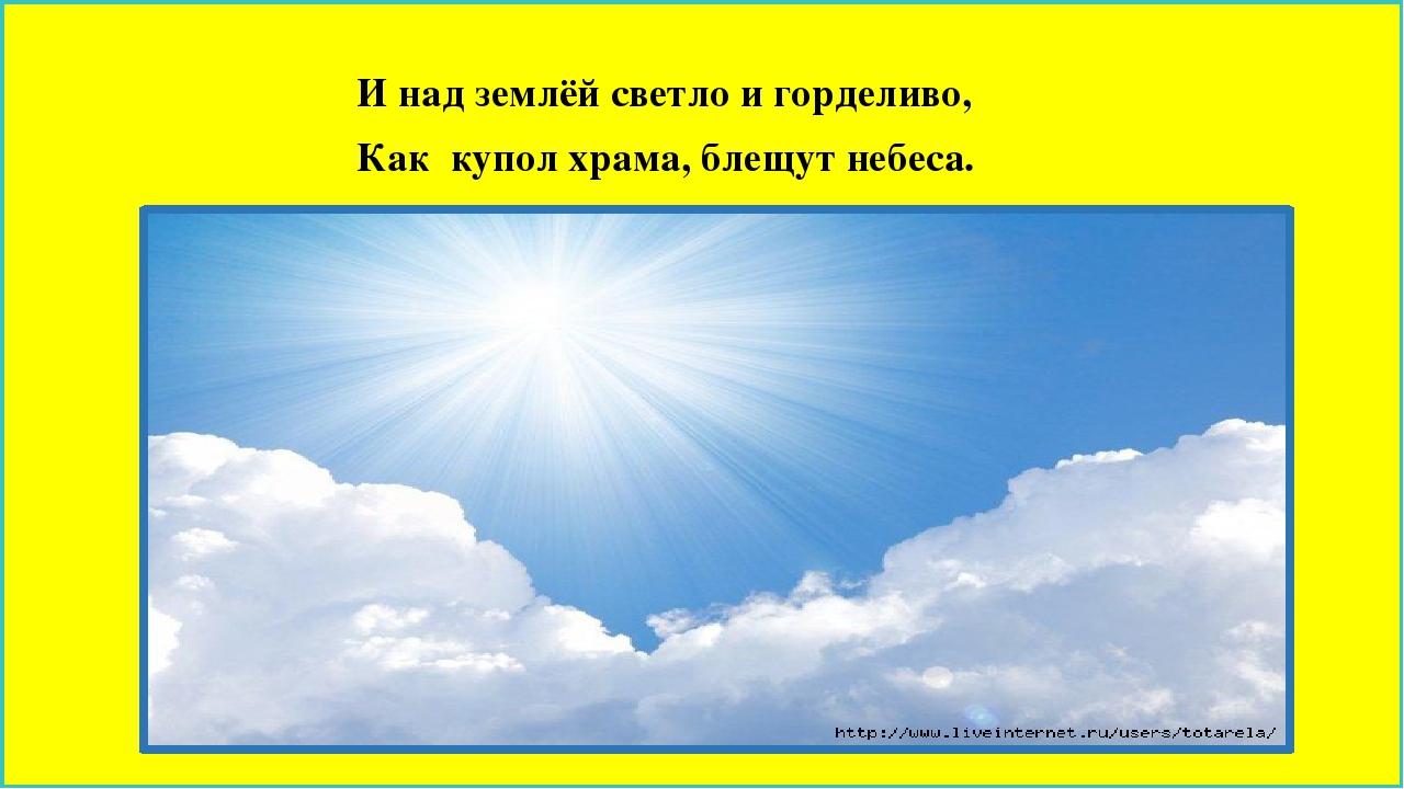 И над землёй светло и горделиво, Как купол храма, блещут небеса. Союзные сра...