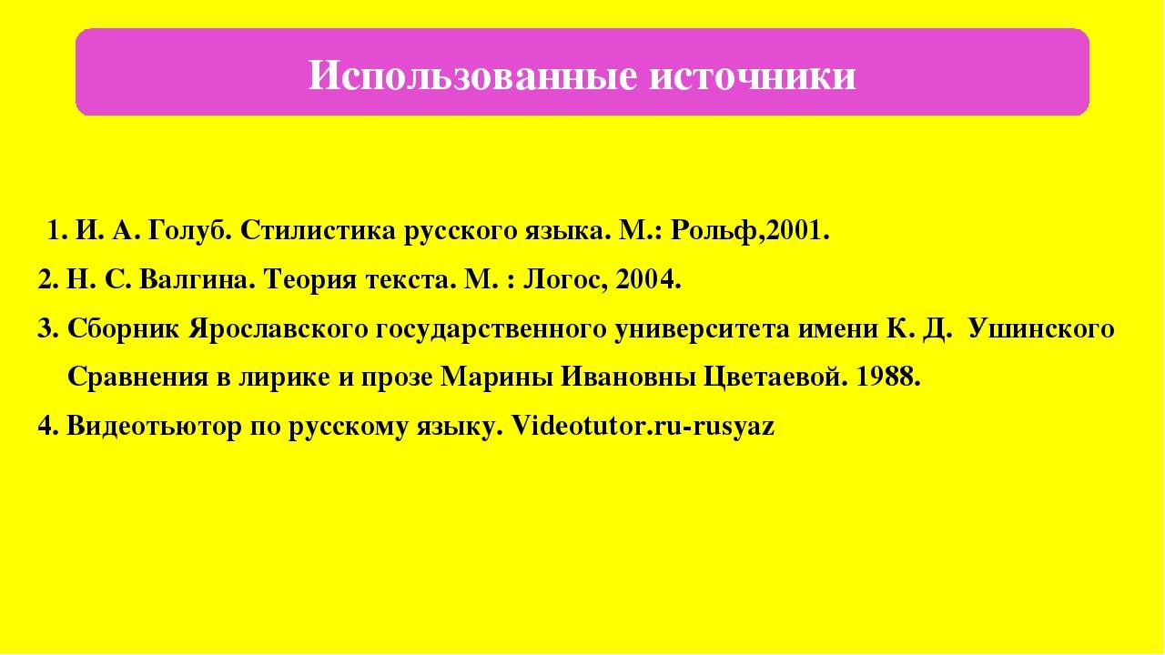 ере 1. И. А. Голуб. Стилистика русского языка. М.: Рольф,2001. 2. Н. С. Валги...