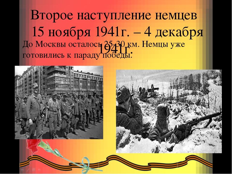 Второе наступление немцев 15 ноября 1941г. – 4 декабря 1941г. До Москвы остал...