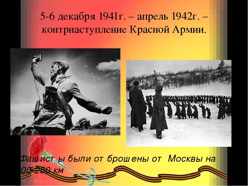 5-6 декабря 1941г. – апрель 1942г. – контрнаступление Красной Армии. *Фашисты...