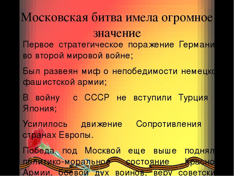 Московская битва имела огромное значение Первое стратегическое поражение Герм...