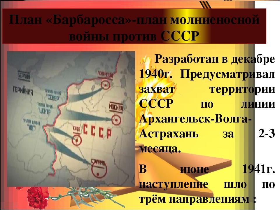 План «Барбаросса»-план молниеносной войны против СССР Разработан в декабре 19...