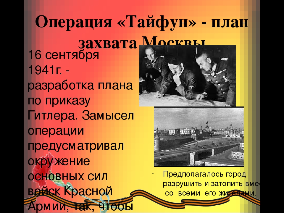 Операция «Тайфун» - план захвата Москвы Предполагалось город разрушить и зато...