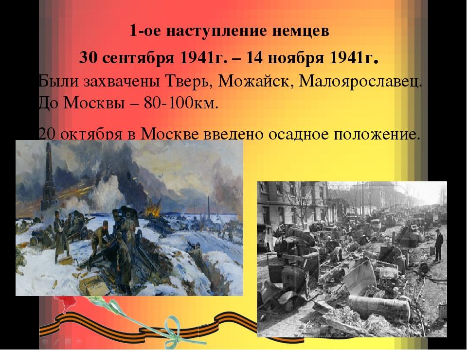 1-ое наступление немцев 30 сентября 1941г. – 14 ноября 1941г. Были захвачены...