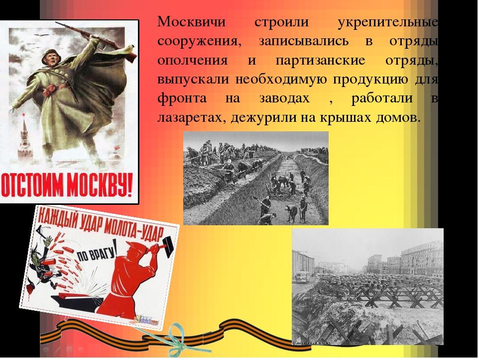 Москвичи строили укрепительные сооружения, записывались в отряды ополчения и...