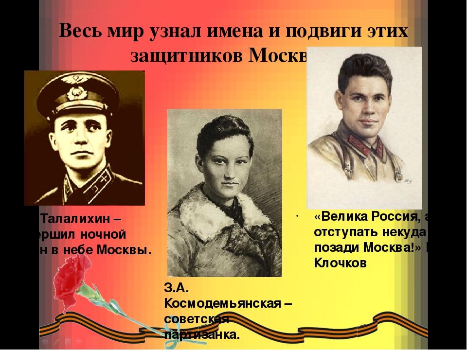 Весь мир узнал имена и подвиги этих защитников Москвы : В.В. Талалихин – сове...