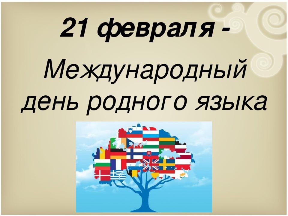 С днем родного языка открытка, поздравления малышом