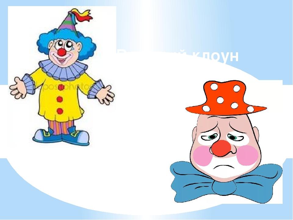 Грустный клоун детские картинки