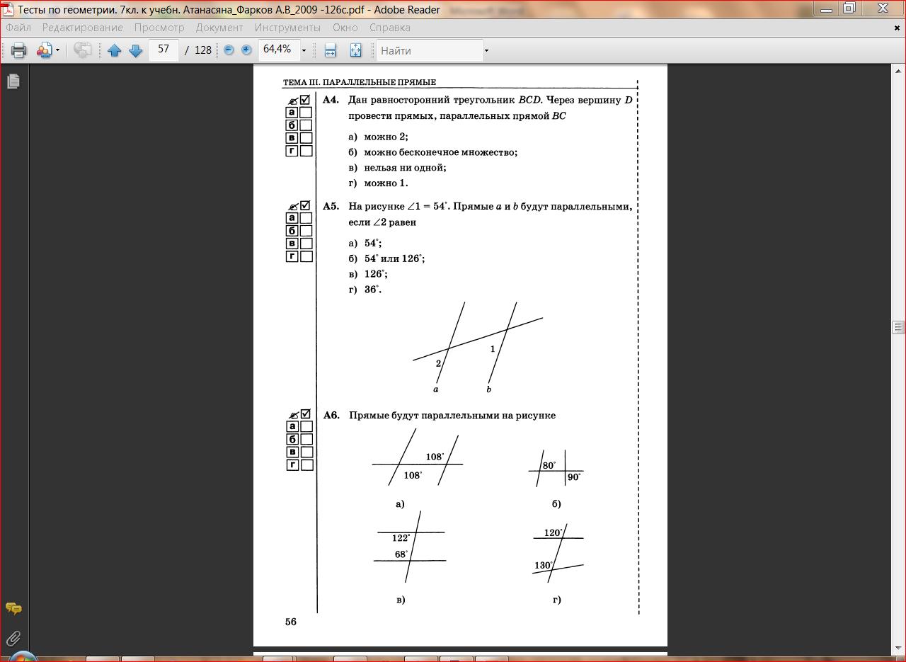 Тестовая контрольная работа по геометрии в классе Параллельные  hello html 63d2180c png hello html 4546cb29 png