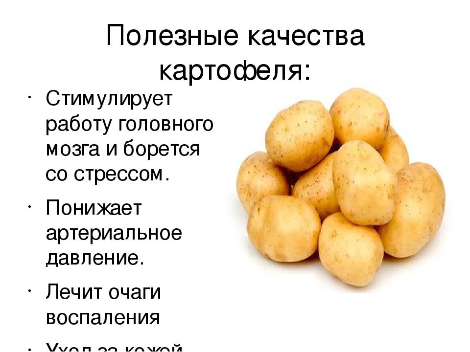 Картинки полезные свойства картофеля