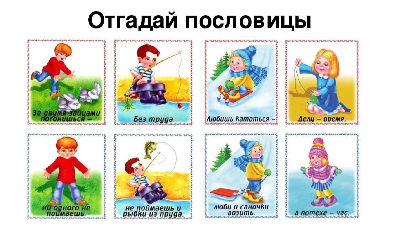 Пословицы и поговорки на картинках, открытка