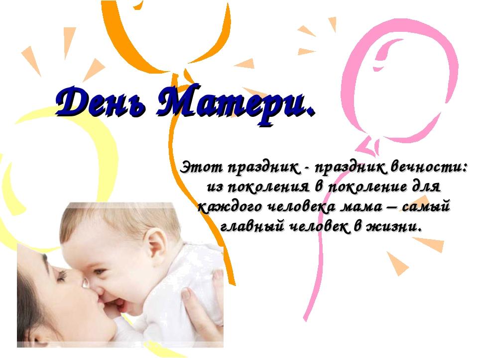 Название открыток к дню матери
