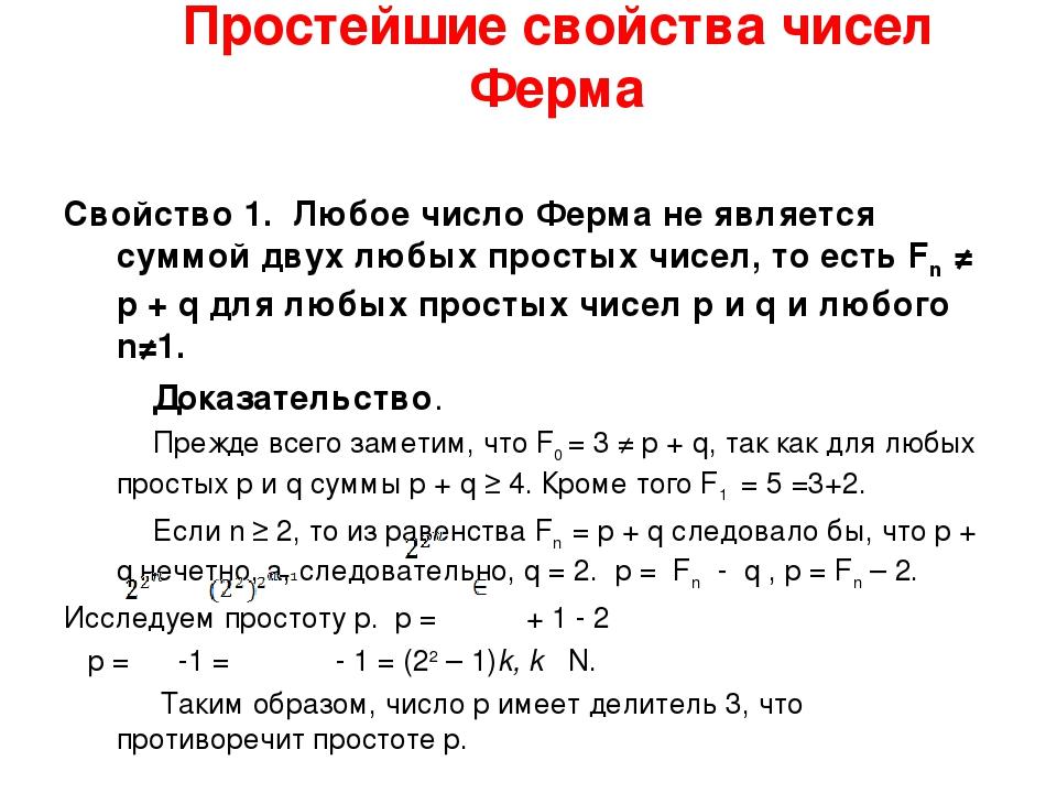 свойства простых чисел картинки использовать