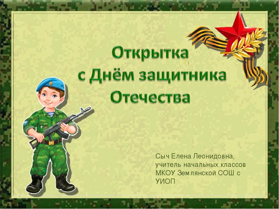 Презентации открытка к 23 февраля, картинки