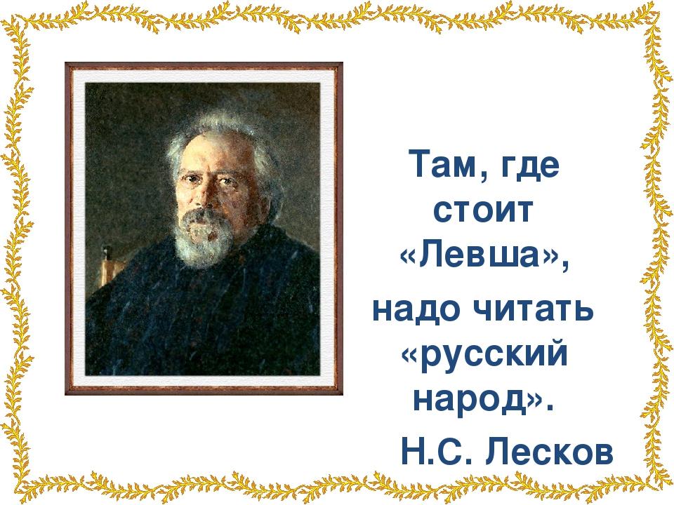 Презентация на тему:  нслесков и его сказ левша literatura5narodru