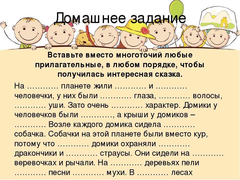 Открытка надо вписывать прилагательные, советских