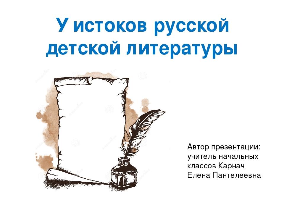 У истоков русской детской литературы Автор презентации: учитель начальных кла...